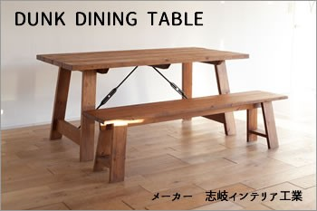 ダンク ダイニングテーブル