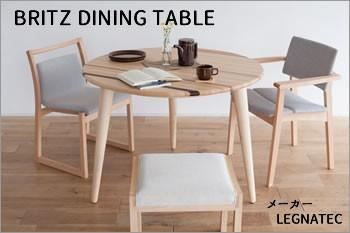 レグナテック ブリッツ ダイニングテーブル
