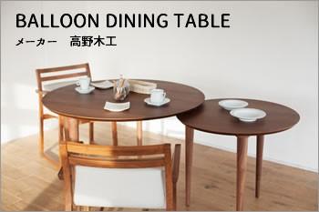 バルーン ダイニングテーブル