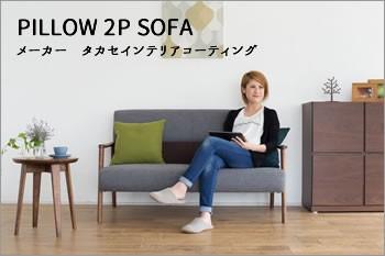 ピロー 2P ソファ
