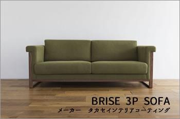 ブリーズ 3P ソファ