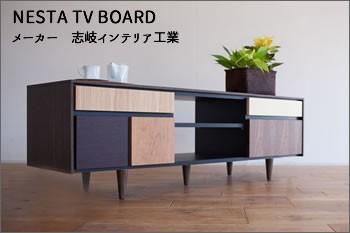 ネスタ TVボード