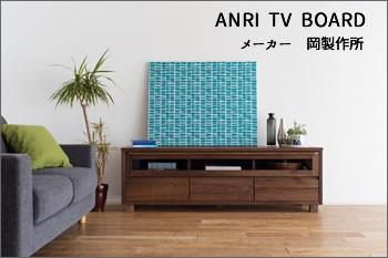 アンリ TVボード