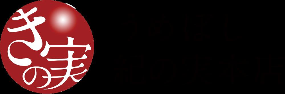 うめぼし紀の実本店 ロゴ