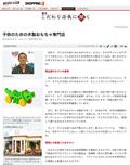 asahi.com アサヒコム shoppin  ショッピング コラム 掲載