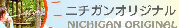 ニチガンオリジナル NICHIGANORIGINAL