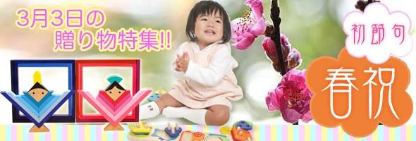 ご出産祝い・お誕生日祝い・初節句 プレゼントにもぴったりのおすすめアイテム