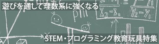 STEM プログラミング教育