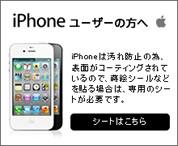 iPhoneシート