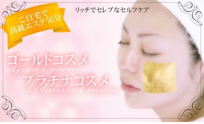 ゴールドエステ(純金箔エステ)&プラチナエステ、純金箔化粧品