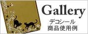 Gallery デコシール商品使用例