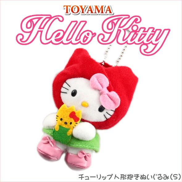 ご当地キティ 富山限定「チューリップ人形抱/ぬいぐるみ(S)」