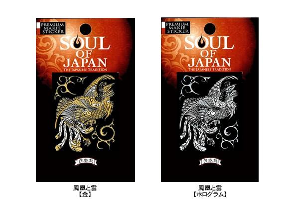 SOUL OF JAPAN「鳳凰と雲」