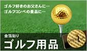 金箔貼りゴルフ用品
