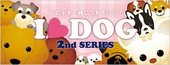 I LOVE DOG2