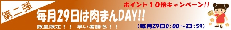 29日は肉(29)の日!