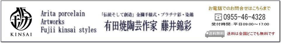 有田焼の藤井錦彩窯-高級贈答品和食器や花瓶・陶器ギフトを販売!