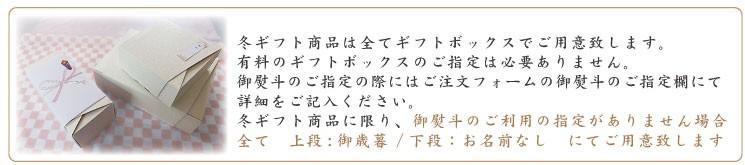 【冬ギフトBOX】