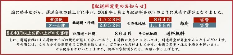【配送料値上げのお知らせ】