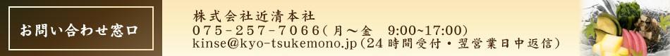 【お問い合わせ窓口】株式会社近清