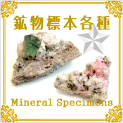 鉱物標本各種