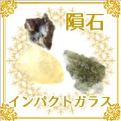 隕石・インパクトガラス