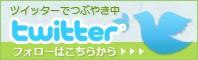 金星舎Twitter