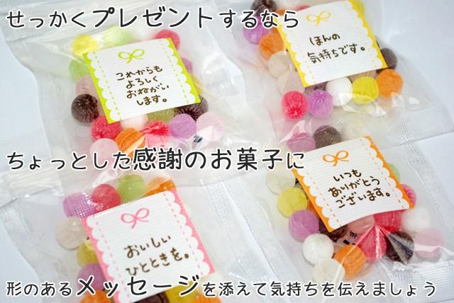 退職 100円以下 お菓子。