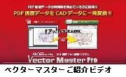 よくわかるベクターマスター紹介ビデオ