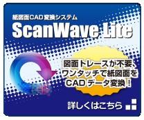 ScanWaveLite