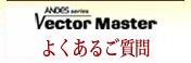 VectorMasterよくあるご質問