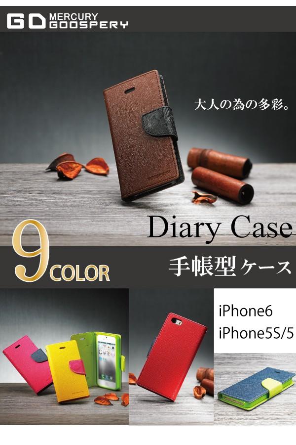 iPhone6ケース iPhone5ケース 手帳型ケース