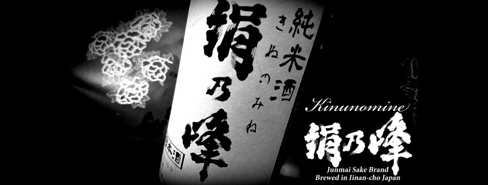 絹乃峰ショップ赤名酒造公式