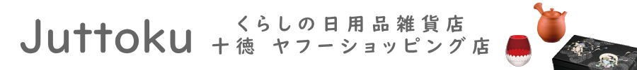 暮らしの日用品雑貨店「Juttoku(じゅっとく)」常滑焼急須をメインとした日用品雑貨のお店です。