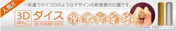 3Dスタンプダイス