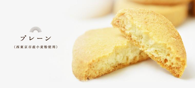 プレーン(西東京市産 小麦粉使用)
