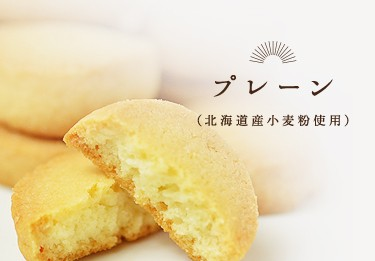 プレーン(北海道産 小麦粉使用)