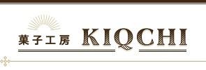 菓子工房KIQCHI