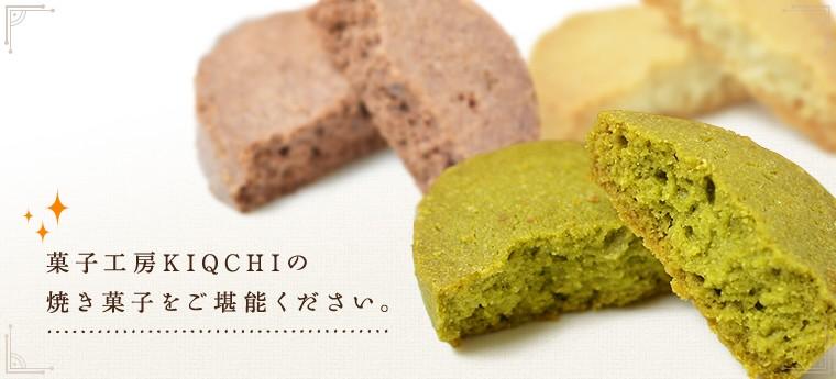 菓子工房KIQCHIの焼き菓子をご堪能ください。