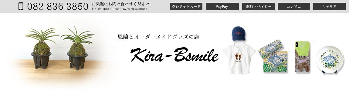 風蘭とオリジナルグッズの店 Kira-Bsmile