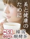 理道の健康茶