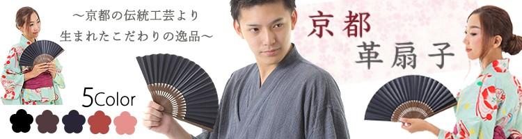 京都革扇子