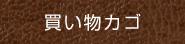 KIRAKIRARA買い物カゴ