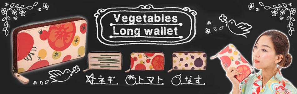 野菜長財布