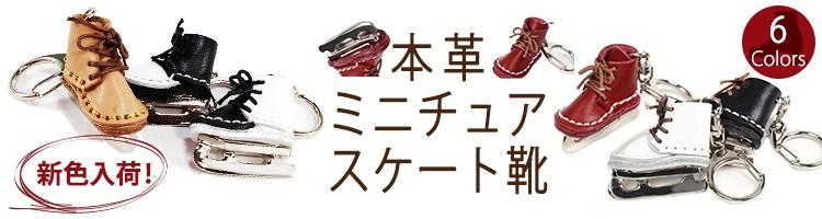 """本革ミニチュアスケート靴NHK朝の連続ドラマ小説内で 使用されました"""" width="""