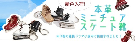 本革ミニチュアスケート靴NHK朝の連続ドラマ小説内で取り扱われれました