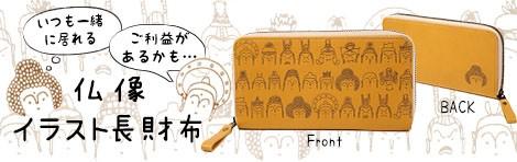 仏像イラスト財布