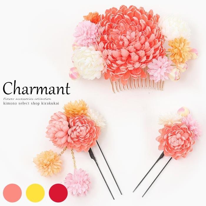3b91bb54991a6 髪飾り 花 セット 菊と小花 Charmant シャルマン 3点セット コーム Uピン ...