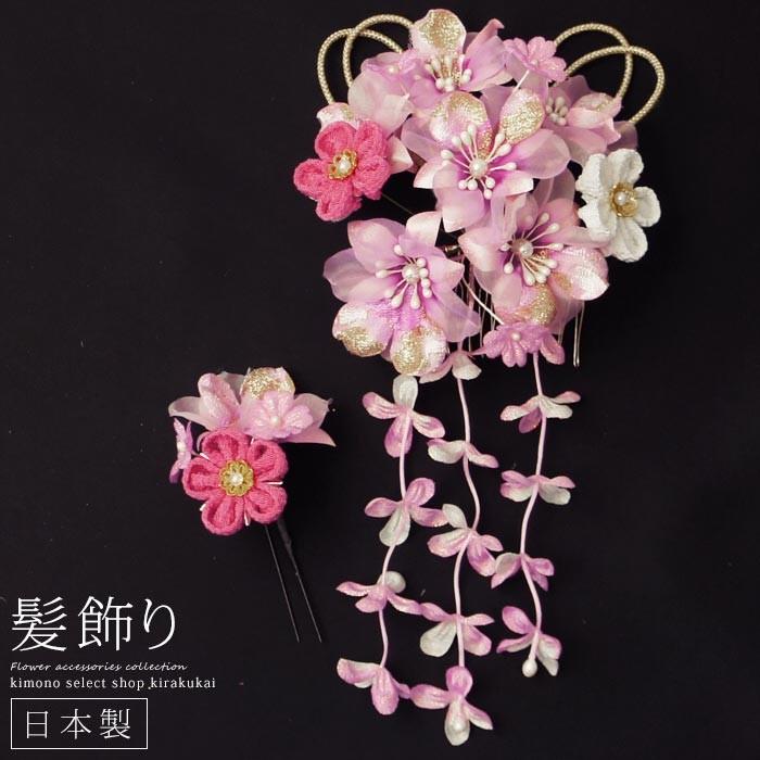 7152c4381207f 髪飾り 振袖 成人式 Uピン コーム セット 桜 八重桜 つまみ細工 つまみ ...
