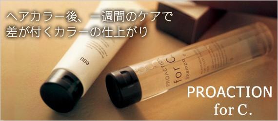 PROACTIONO for C.(プロアクション・フォーシー)